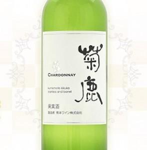 菊鹿ワイン1