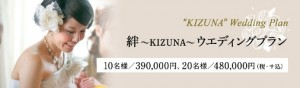 kizuna_title[1]