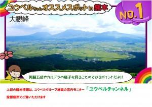熊本の観光スポット紹介しています「ユウベルチャンネル」