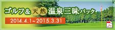 ゴルフ&天然 温泉三昧パック