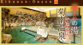 Kikunan hot spring is known as the hot spring of the beauty.