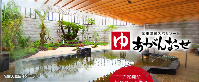 菊南温泉スパリゾート あがんなっせ