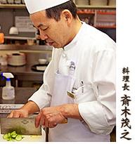 料理長 斉木茂之
