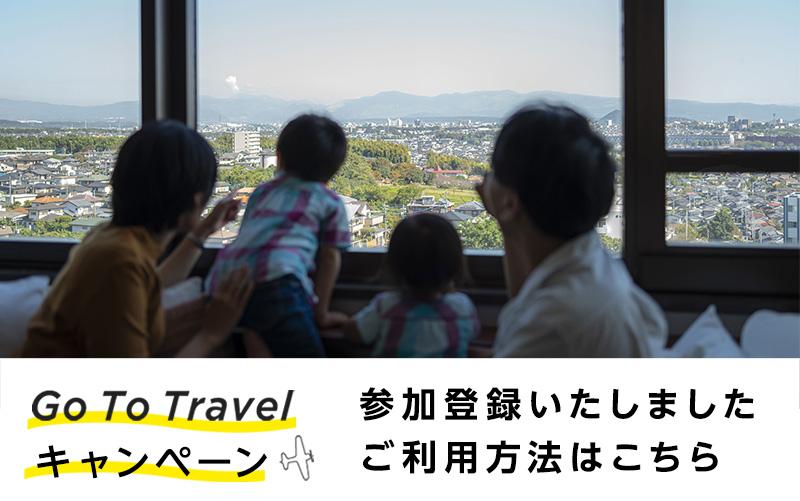 Go To Travelキャンペーン参加登録いたしました